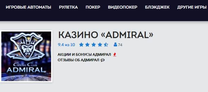 casino-admiral