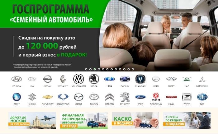 kakaya-gosprogramma-vygodnee-semejnyj-avtomobil-ili-pervyj-avtomobil